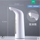 給皂機全自動智能感應洗手液器皂液器衛生間浴室家用兒童電動泡沫抑菌