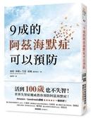 (二手書)9成的阿茲海默症可以預防:活到100歲也不失智!世界失智症權威教你預防..
