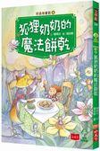 好品格童話(4):狐狸奶奶的魔法餅乾