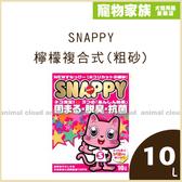 寵物家族-SNAPPY檸檬複合式(粗砂)10L
