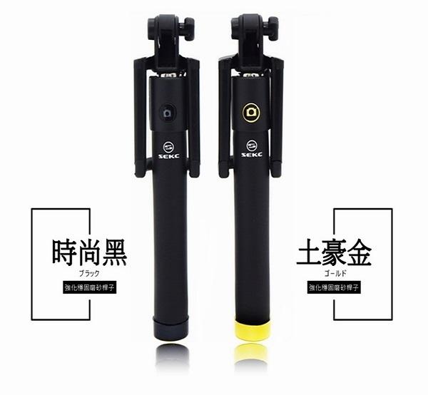[富廉網] 【SEKC】不銹鋼折疊線控自拍棒 SE-S6 時尚黑/土豪金
