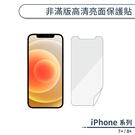 Apple iPhone 7+ / 8+ 非滿版高清亮面保護貼 保護膜 螢幕貼 軟膜 不碎邊