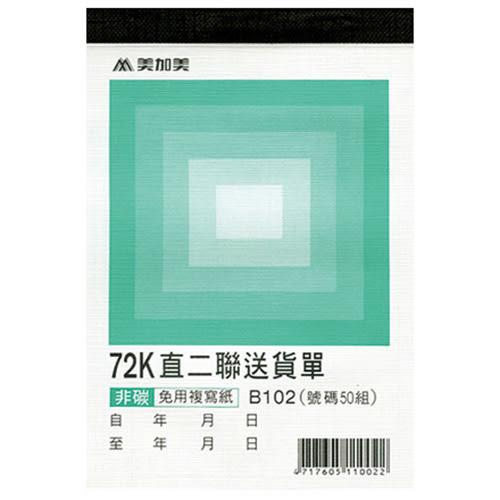 [奇奇文具]   2N5081/B102 直72K二聯送貨單  20本/包