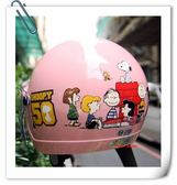 史努比安全帽,兒童安全帽,K856,K857,#4/粉