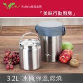 【Calf小牛】燜燒保溫提鍋3.2L(附內鍋)-灰色