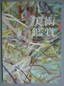 【書寶二手書T1/大學藝術傳播_ZAK】美術鑑賞_原價650_趙惠玲