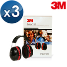 【醫碩科技】3M PELTOR 標準型防音耳罩3個 加送3M耳塞 H10A*3
