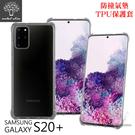 【愛瘋潮】Metal-Slim Samsung Galaxy S20+ 防撞氣墊TPU 手機保護套