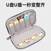 耳機收納盒手機數據線充電器整理盒U盤U盾 藍牙耳機保護套 SD/記憶卡收納袋 隨身碟收納包
