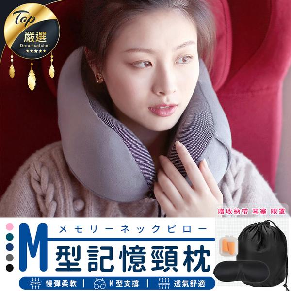 透氣舒適 慢彈柔軟 M型記憶頸枕【HNB9B1】附贈收納袋 午睡枕 U型枕 旅行枕 飛機枕 #捕夢網