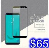美特柏2.5D 三星 (2018) A6+/J4/J6/J8 彩色全覆蓋鋼化玻璃膜 全膠帶底板 手機螢幕貼膜 防刮防爆