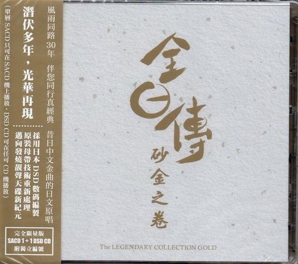 【停看聽音響唱片】【SACD】全日傳:砂金之卷【二片裝】