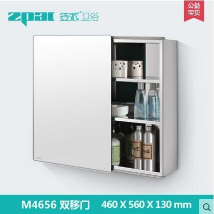 zipai/姿派M4656 不銹鋼浴室鏡櫃 鏡箱衛生間鏡子 帶置物架壁掛【雙移門】