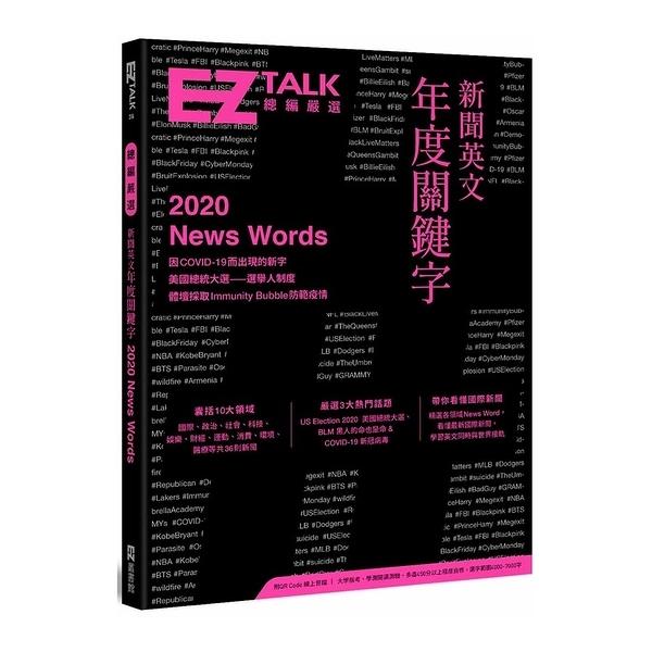 新聞英文年度關鍵字-EZ TALK總編嚴選特刊(附QR Code線上音檔)