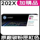 HP 202X CF503X 紅色 原廠碳粉匣 盒裝