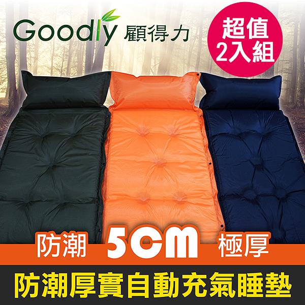 超值2入組【Goodly顧得力】防潮厚實自動充氣睡墊/床墊-帶頭枕-無限拼接