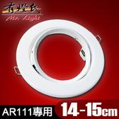 【有燈氏】LED AR111 14公分 14cm 15公分 15cm 崁燈 燈具 嵌燈 平崁 平嵌 燈座 空台 【AR111-14-W】