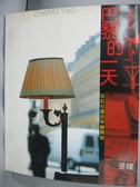 【書寶二手書T9/攝影_ZHQ】巴黎的一天_張耀