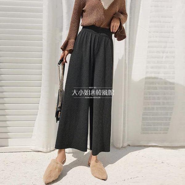 寬褲 高腰毛呢針織闊腿褲九分褲寬松百褶褲【大小姐韓風館】