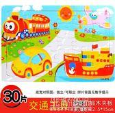 兒童玩具寶寶男女孩2-3-4-5-6-7-8周歲益智力早教卡通玩具igo生活優品