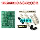 貼片元件焊接練習板套件 15路LED燈 控制電路/DIY電子製作套件 [電世界2000-528]