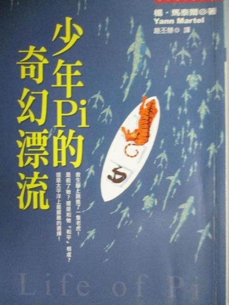 【書寶二手書T1/翻譯小說_JFX】少年Pi的奇幻漂流_楊‧馬泰爾