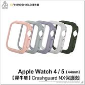 【犀牛盾】 Apple watch 4 5 44mm 保護殼 Crashguard NX 保護套輕薄手錶套