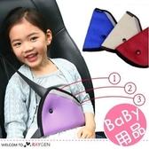 用品 兒童車用網眼三角固定調節器 安全帶套