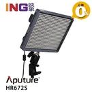 【6期0利率】Aputure Amaran 愛朦朧 HR672S 白光 LED 攝影燈 + 970x2 補光燈 持續燈