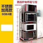 優惠兩天-微波爐架烤箱架子不鏽鋼3層收納儲物架蔬菜架廚房置物架落地多層BLNZ