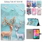 三星 Galaxy Tab A7 10.4 吋 T500 T505/T507 保護套 平板皮套 防摔支架保護殼