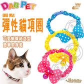【zoo 寵物商城】DAB PET 》圓點彈性貓項圈13 ×29mm 3 款顏色