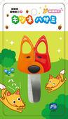 書立得-狐狸剪刀(SS002)