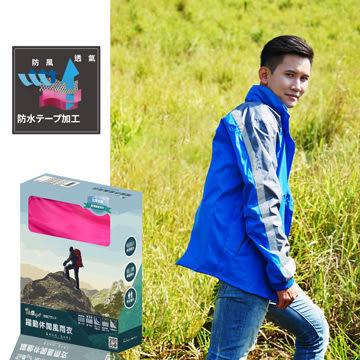 [中壢安信] 雙龍牌 領先時尚躍動 休閒 兩件式 風雨衣 法國藍 後背包收納 雨衣 反光條 EP4265