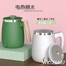 110V電水壺出國旅行電燉杯煮粥燒水美國臺灣小家電一體式養生杯子 wk12407