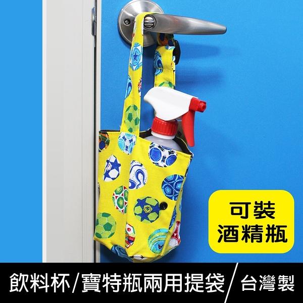 【網路/直營門市限定】 珠友 SC-10022 台灣花布飲料杯提袋/環保杯套杯袋 /酒精瓶提袋