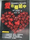 【書寶二手書T4/兒童文學_KIW】愛在蔓延中_趙永芬, 艾倫-史