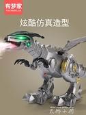 電動噴霧恐龍會走路的霸王龍機器幼兒2-6歲4男孩動物仿真兒童玩具