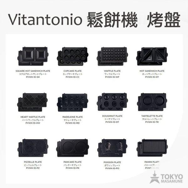 【東京正宗】 日本 Vitantonio 系列 鬆餅機 烤盤 全12種 代購商品