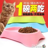 貓碗雙碗貓食盆固定貓糧碗狗狗寵物干糧喝水盆食具貓餐桌貓咪用品 WD魔方數碼館