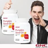 【GNC健安喜】 2入組 南瓜籽油膠囊 100顆/瓶