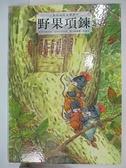 【書寶二手書T5/少年童書_DZG】三隻兄弟鼠溫馨繪本-野果項鍊_張晉霖