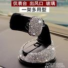 車載鑲鉆手機架汽車用導航支架出風口吸盤支撐座創意通用多功能女 夏季狂歡