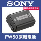 【現貨】裸裝 原廠正品 NP-FW50 原廠電池 SONY A6400 A6300 A7 A7R A7SII A7R2