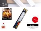【日本製】關鍔藏作口金薄刃日式鋼刀-17.5cm《Midohouse》