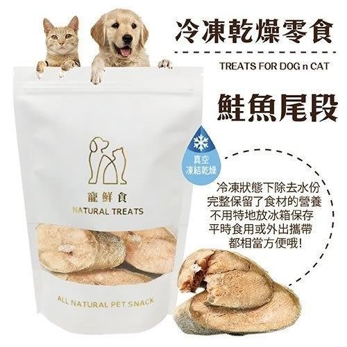 『寵喵樂旗艦店』寵鮮食《冷凍熟成犬貓零食-鮭魚尾2入》 可常溫保存 無其他添加物