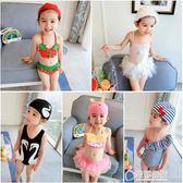 兒童泳衣 夏天兒童泳衣女孩女童韓國可愛游泳衣寶寶嬰兒連體分體比基尼公主 草莓妞妞