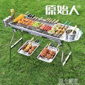 原始人不銹鋼燒烤架戶外5人以上家用木炭燒烤爐野外工具3全套爐子igo  莉卡嚴選