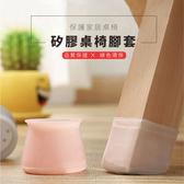 【iST艾司豆】矽膠 桌椅腳套 家具凳子地板保護墊 |防刮防噪音|不易老壞|防水耐磨|容易清洗|1入|