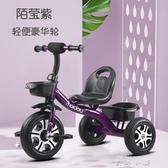 兒童三輪車寶寶嬰兒手推車幼兒腳踏車1-3-5歲小孩童車自行車
